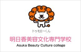 明日香美容文化専門学校